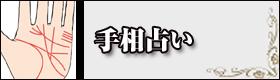 鹿児島 手相占い 占いの館 エミリ~