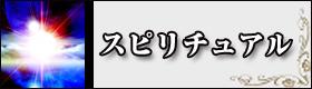 鹿児島 スピリチュアル占い 占いの館 エミリ~