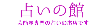 鹿児島 占いの館 公式サイト|タロット占い 手相占い スピリチュアル占い【鹿児島 天文館 占いの館】
